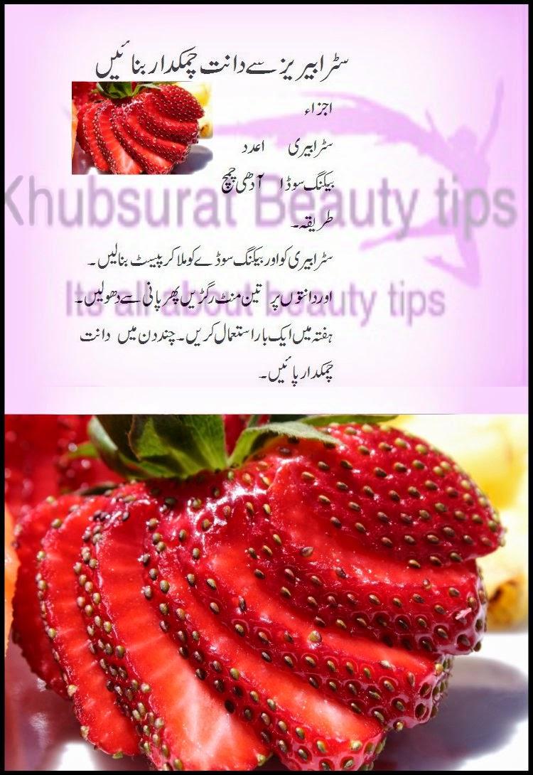 home remedies for whiter teeth urdu