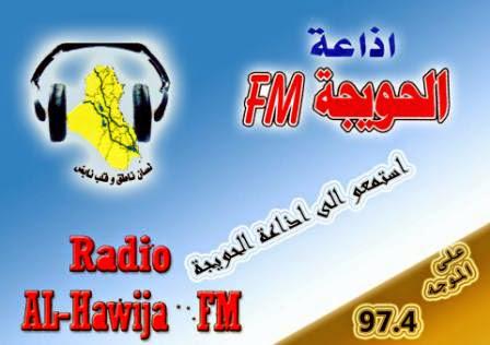أذاعة الحويجة FM