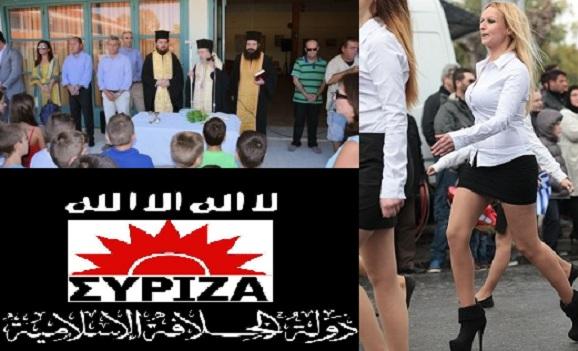 Επέλαση της ΝΤΠ: Καταργούν παρελάσεις, προσευχή και Εκκλησιασμό στα σχολεία!