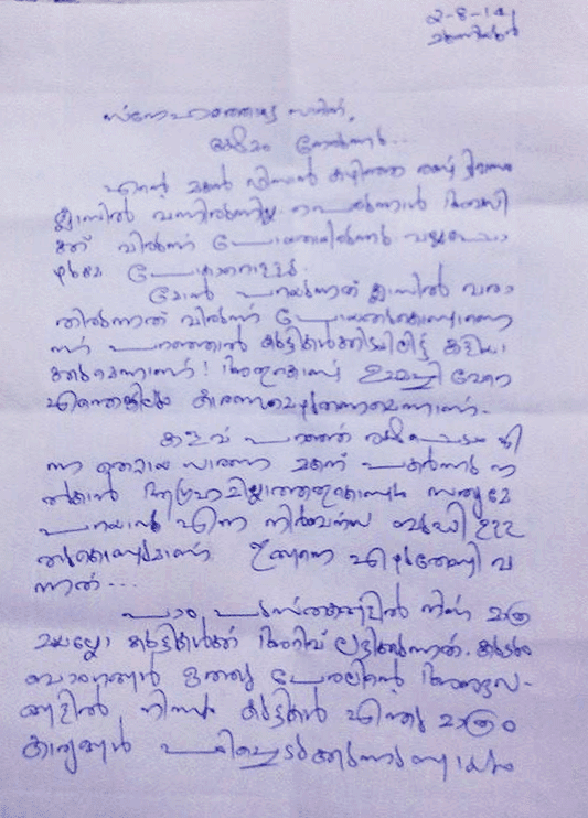 malayalam love letter in english - photo #27