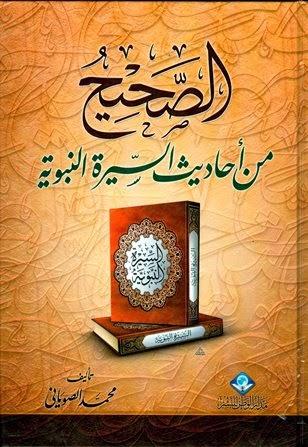 الصحيح من أحاديث السيرة النبوية - محمد الصوياني pdf