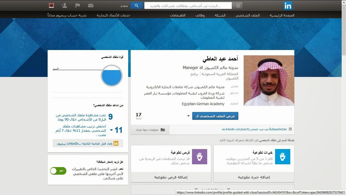 أحمد عبد العاطي | لينكد إن