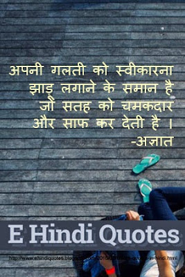 failure quotes in hindi e hindi quotes all types of