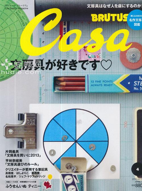 CasaBRUTUS (カーサブルータス) April 2013