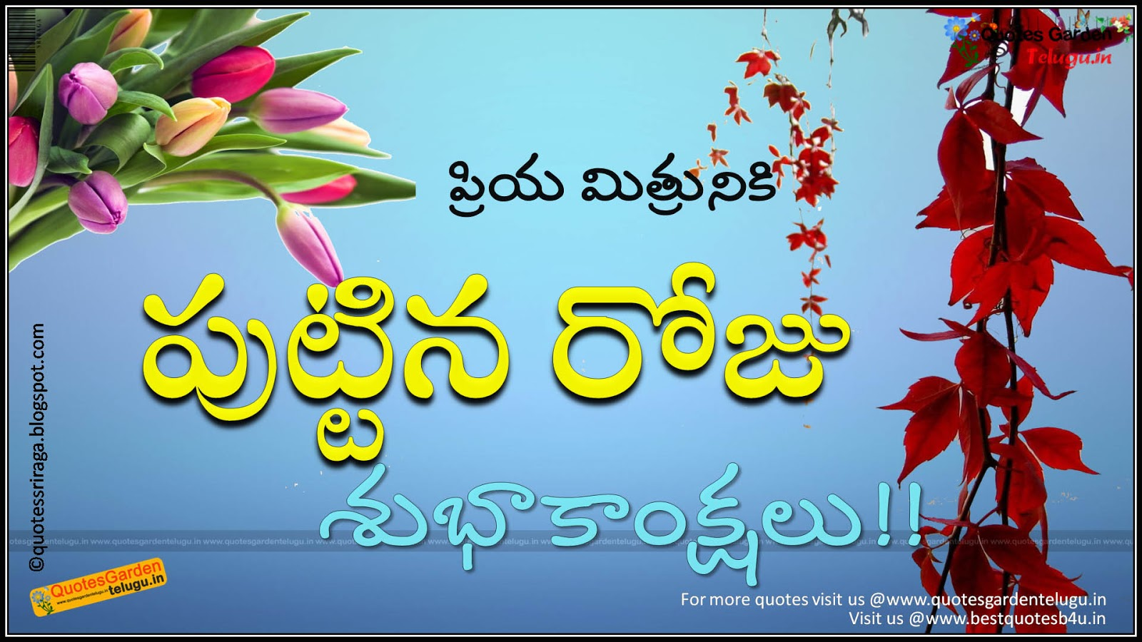 Telugu Birthday Greetings Wishes For Friends Quotes Garden Telugu