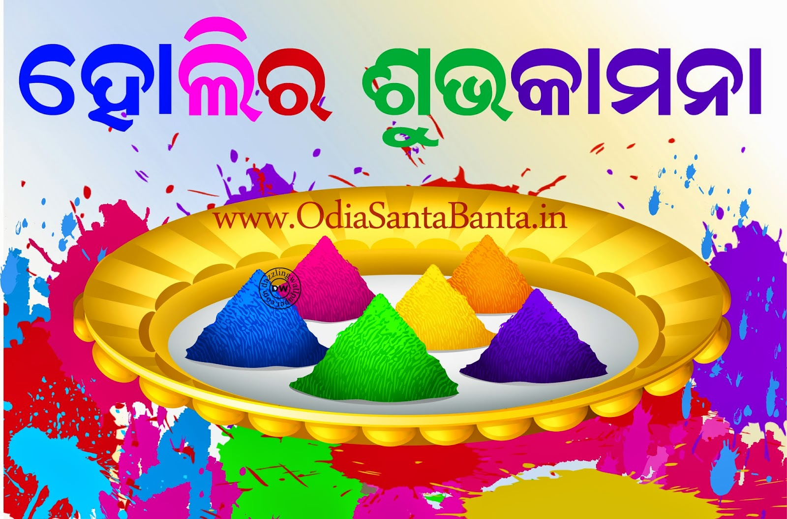 Odia HD Wallpapers, Wishes Photos, Greetings Download ~ New Odia ...