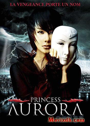 Princesa Aurora – Dublado – 2005 – Ver Filme Online