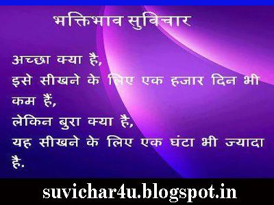 parishram essay in hindi