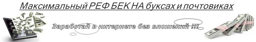Максимальный РЕФ БЕК НА  буксах и почтовиках