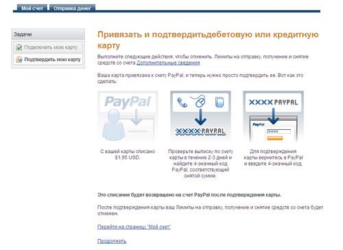 Как зарегистрироваться на paypal если нет