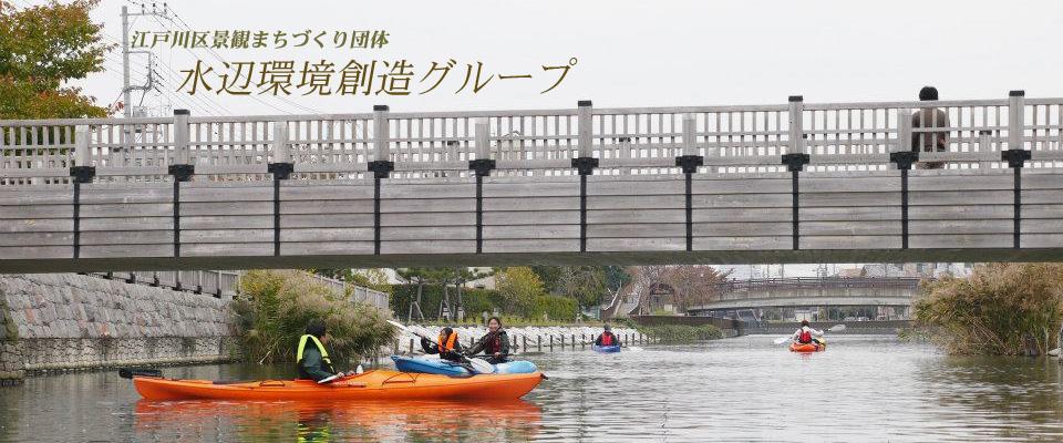 江戸川区景観まちづくり団体「水辺環境創造活動グループ」