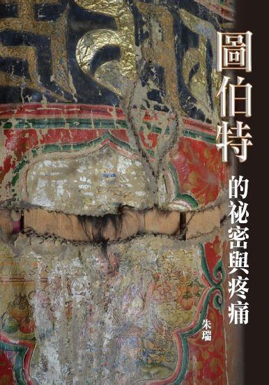 文集《图伯特的秘密与疼痛》在台湾出版