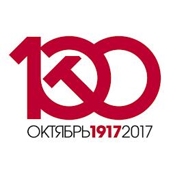Comisión del Centenario de la Revolución Socialista de Octubre