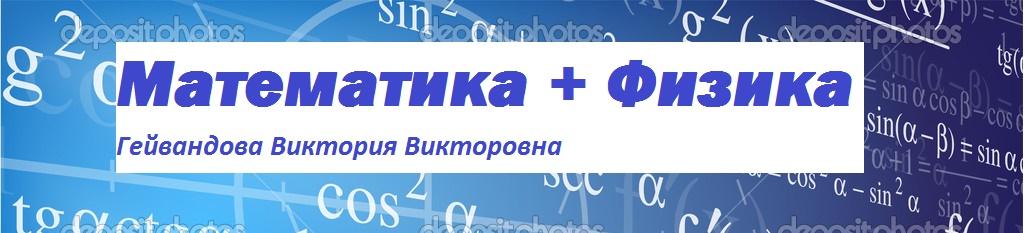 Математика + Физика