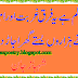 Free Download Urdu Poetry+ Urdu Poetry Wallpaper 2013