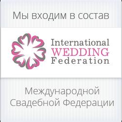 Международная свадебная ассоцияация