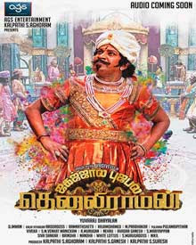 Tenaliraman 2014, Watch Tenaliraman Movie Online