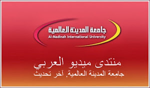 منتدى جامعة المدينة العالمية / عربي