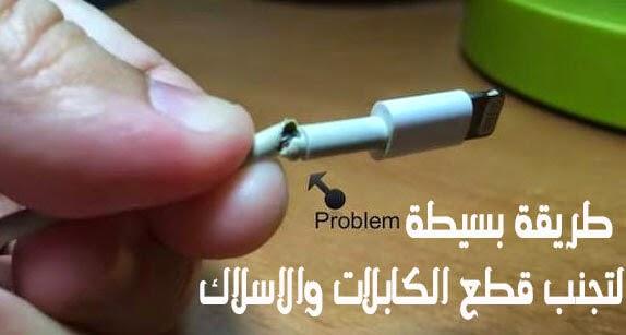 طريقة بسيطة لتجنب مشكلة قطع اسلاك كابلات وشواحن الهواتف