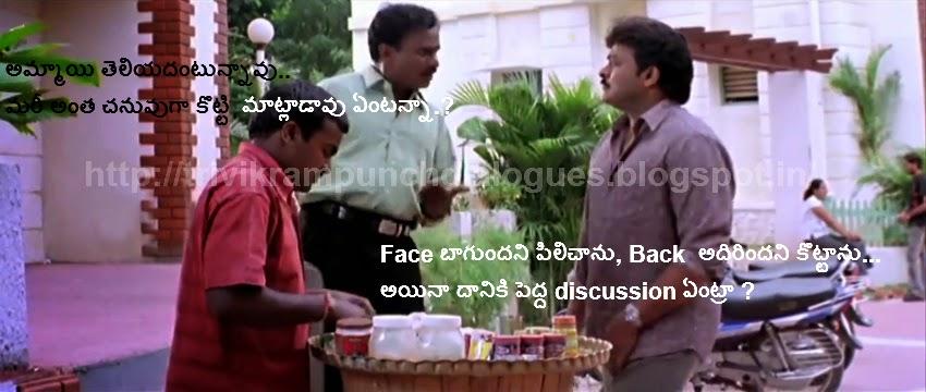 TRIVIKRAM PUNCH DIALOGUES: Jai Chiranjeeva movie Trivikram ...