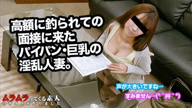+-*Muramura 042115_219 高収入バイトでAV出演って募集したら、いい人妻が来て、全裸になるとなんとパイパン、ガマン出来ずに面接途中でやっちゃいました 更新日:2015-04-21 名前:田代美香 カテゴリー:人妻 生ハメ フェラチオ Muramura e042115_219 MikakoTashiro Release Date:2015-04-21 Name: MikakoTashiro Category: Housewife Bareback Fellatio コメント: