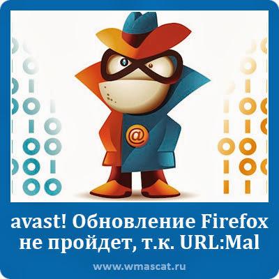Avast! Обновление Firefox НЕ пройдет, т.к. URL:Mal