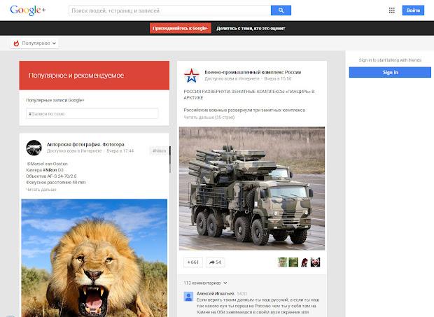 Популярное в Google+