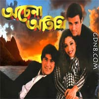 Khushir Anek Range - Achena Atithi Bengali Movie