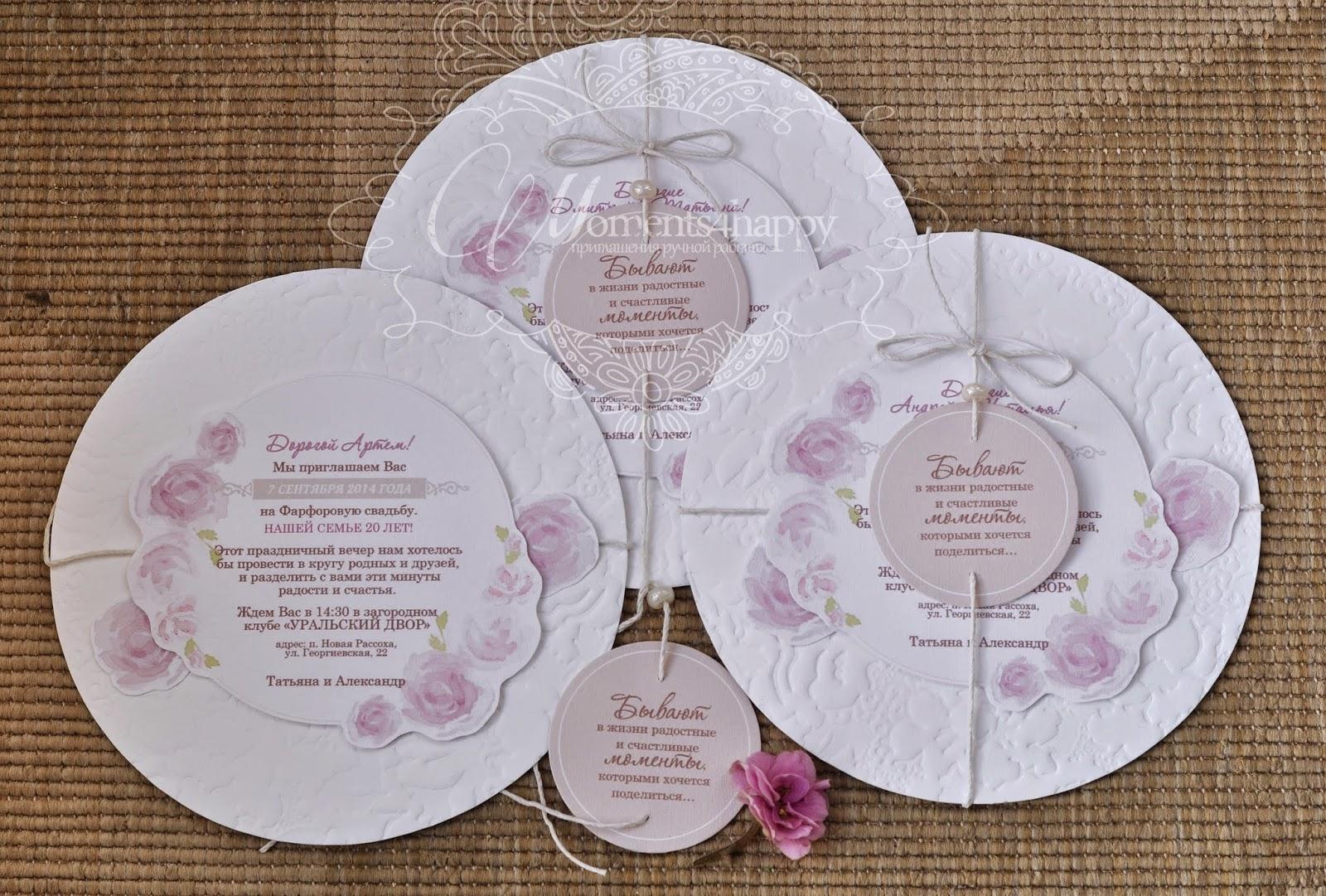 Поздравления на фарфоровую свадьбу от дочки