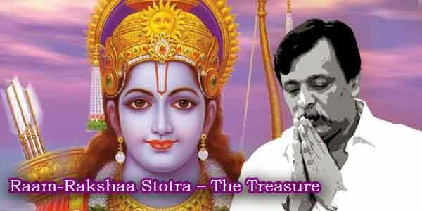 रामरक्षारूपी खजिना (Raam-Rakshaa Stotra – The Treasure)