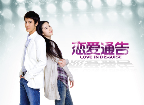 Love in disguise (2010) affiche