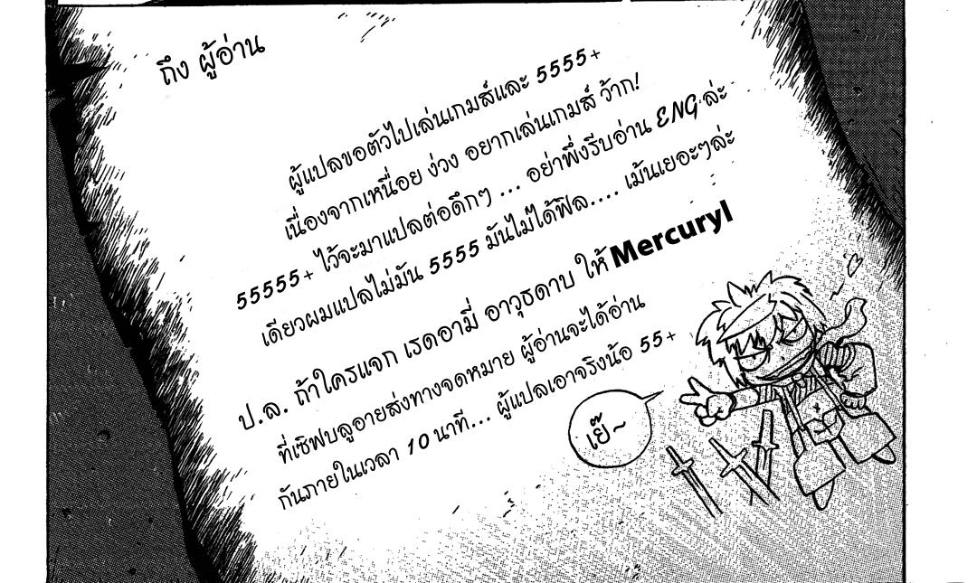 อ่านการ์ตูน Legend of Try 3 ภาพที่ 31