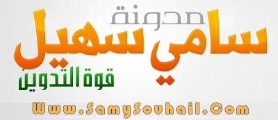 مدونة سامي سهيل دوت كوم