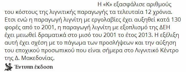 http://www.kathimerini.gr/755336/article/oikonomia/ellhnikh-oikonomia/synepeies-apo-th-meiwsh-ths-paragwghs-lignith
