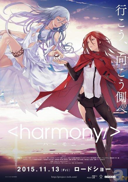 Sebuah Visual Baru Untuk Film 'Harmony' Diperlihatkan