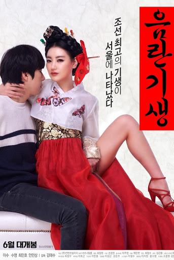 Lustful Gisaeng (2017)