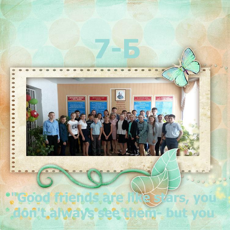 Блог 7-Б