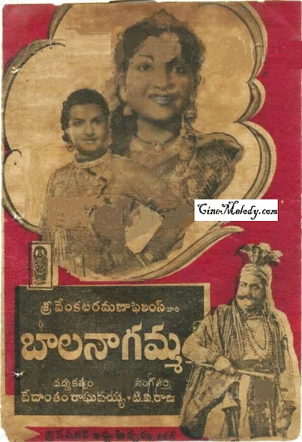 Bala Nagamma Telugu Mp3 Songs Free  Download  1959