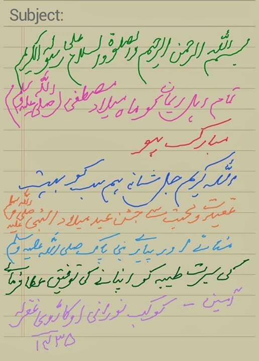 Rabi ul Awwal Message allama kaukab noorani okarvi