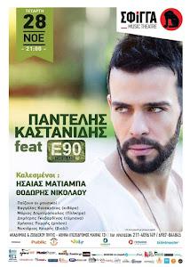 Ο Παντελης Καστανιδης στη Σφιγγα