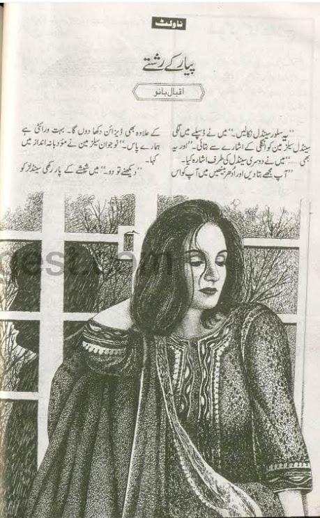 Payar ke rishtay novel by Iqbal Bano Online Reading
