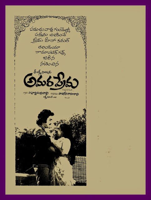 Amara Prema  Telugu Mp3 Songs Free  Download  1978