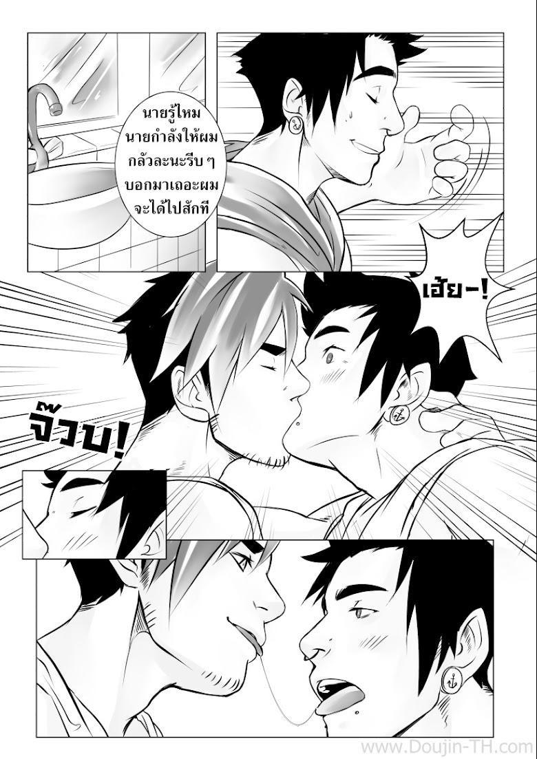 หลังจบงานเลี้ยง [เกย์] - หน้า 15