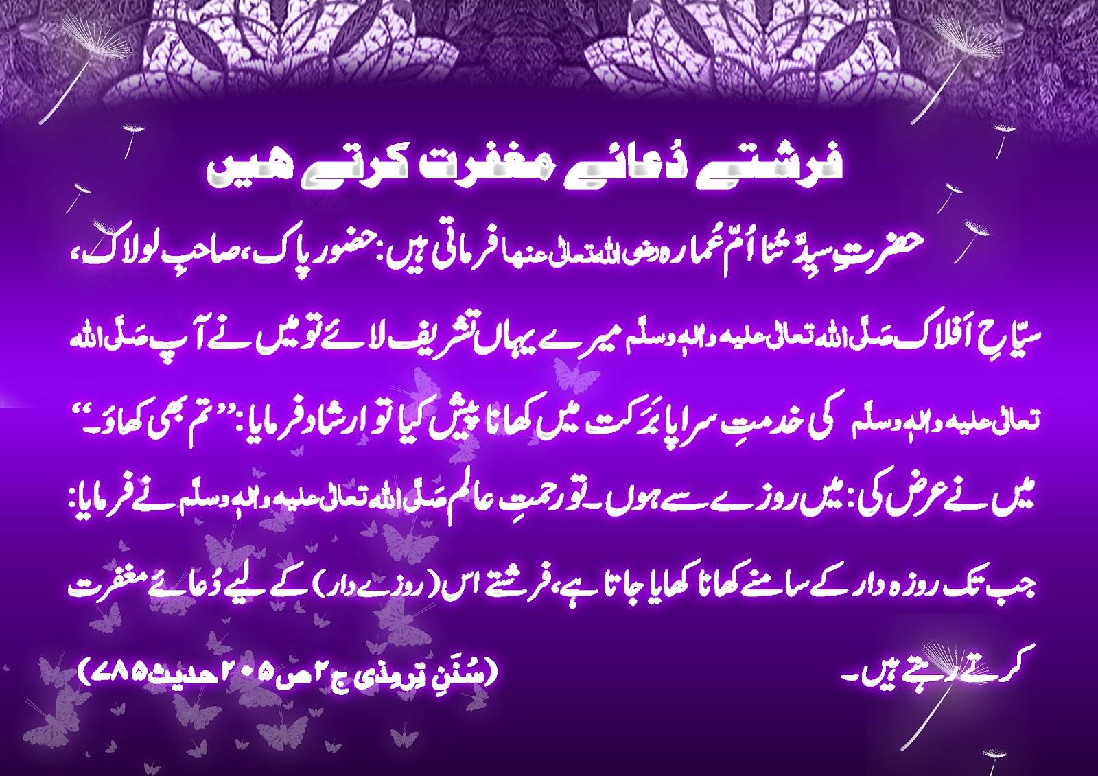 Hadees+-+Urdu.jpg