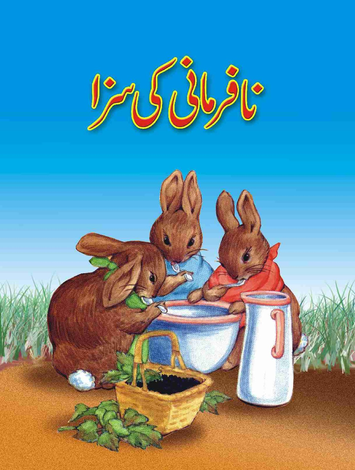 Nafarmani Saza Moazzam Javed Urdu Kid Story Novels