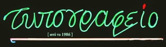Ποιότητα στα Έντυπα * φιλικές τιμές * http://typografeion.blogspot.gr/