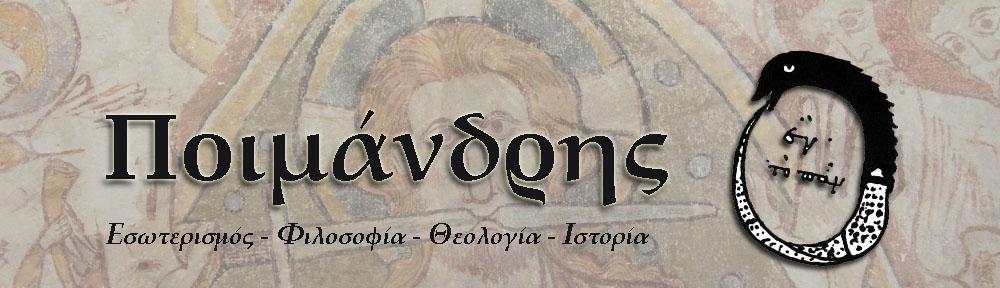 Ποιμάνδρης, Εσωτερισμός - Φιλοσοφία - Θεολογία