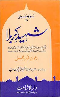 Shaheede Karbala book pdf