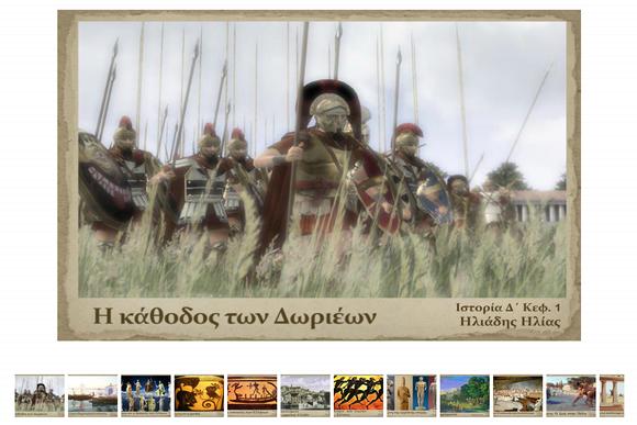 Οδύσσεια:Ταξίδι... στην  αρχαία ελληνική ιστορία και μυθολογία!