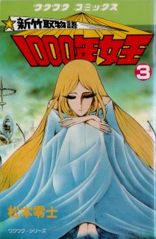 Queen Millennia Manga
